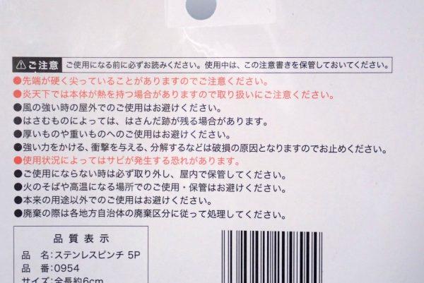 百均浪漫◆ステンレスピンチ 5P。パッケージ裏側詳細写真。