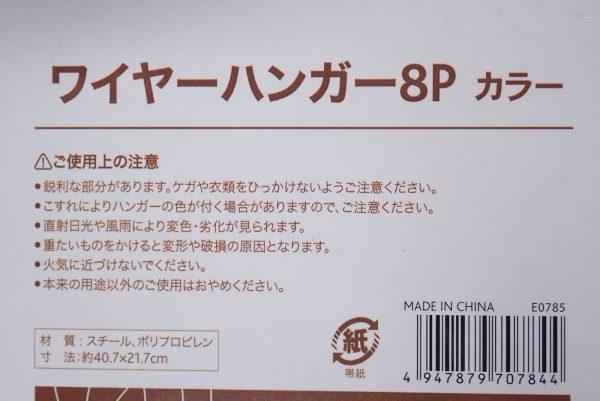 百均浪漫◆ワイヤーハンガー カラー 8本入。パッケージ裏側写真。