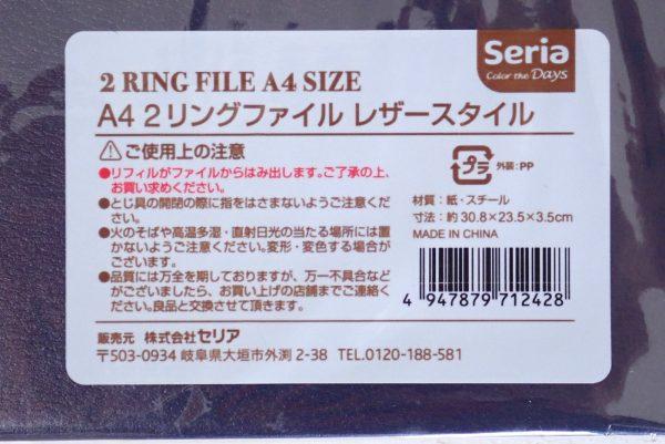 百均浪漫◆セリア A4 2リングファイル レザースタイル。商品情報写真。
