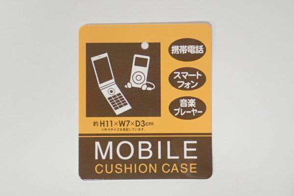 百均浪漫◆クッションケース フラップタイプ SJI-12266。商品タグ詳細写真。