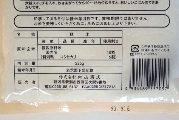 百均浪漫◆無洗米 新潟コシヒカリ ブレンド米 1.5合。パッケージ裏側詳細写真。
