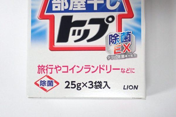 百均浪漫◆ライオン ワンパックタイプ洗濯洗剤 部屋干し トップ。パッケージ詳細写真。
