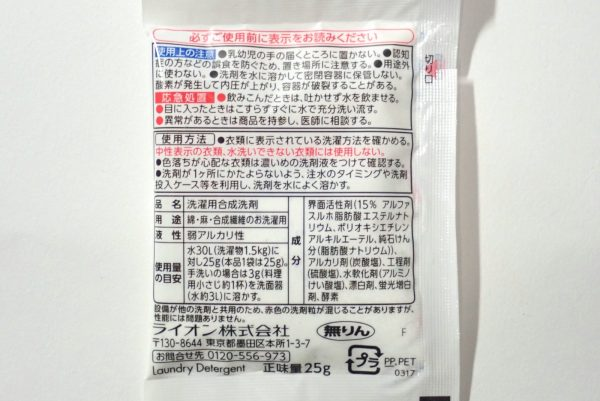 百均浪漫◆ライオン ワンパックタイプ洗濯洗剤 部屋干し トップ。パック詳細写真。