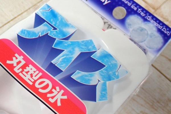 日本製!直径約5cm、手軽に大きな丸型の氷が作れる、丸型アイス ダイヤカット 4個取 @100均 セリア