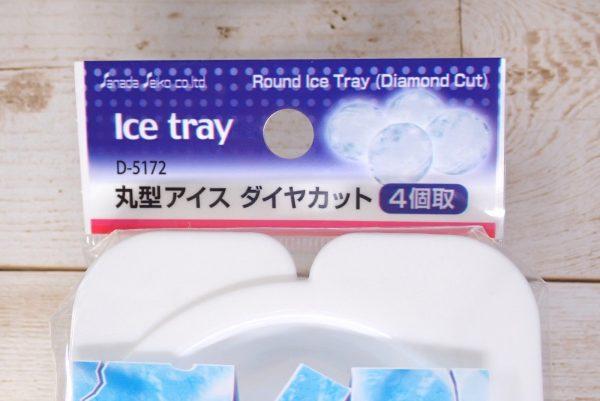 百均浪漫◆丸型アイス ダイヤカット 4個取トレイ。パッケージ詳細写真。