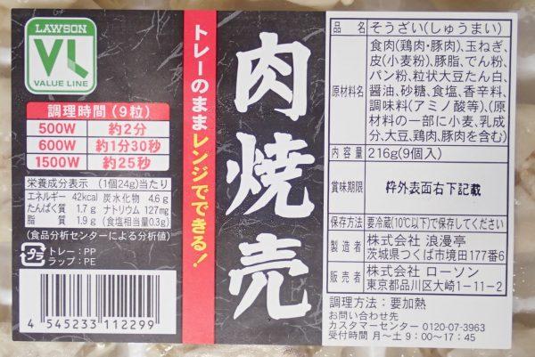 百均浪漫◆VL 肉焼売。パッケージ表側詳細写真。