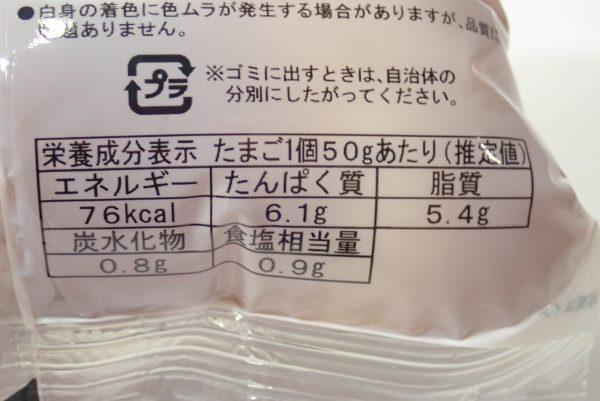 百均浪漫◆VL 煮たまご 2個入り。パッケージ裏側詳細写真。
