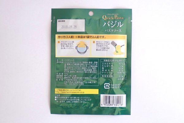 百均浪漫◆ハチ食品 クイックパスタ バジル パスタソース。パッケージ裏側詳細写真。