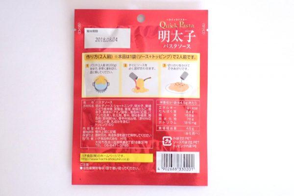 百均浪漫◆ハチ食品 クイックパスタ 明太子 パスタソース。パッケージ裏側写真。