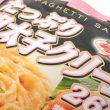 百均浪漫◆ハチ食品スパゲッティソース たっぷり明太子 260g。