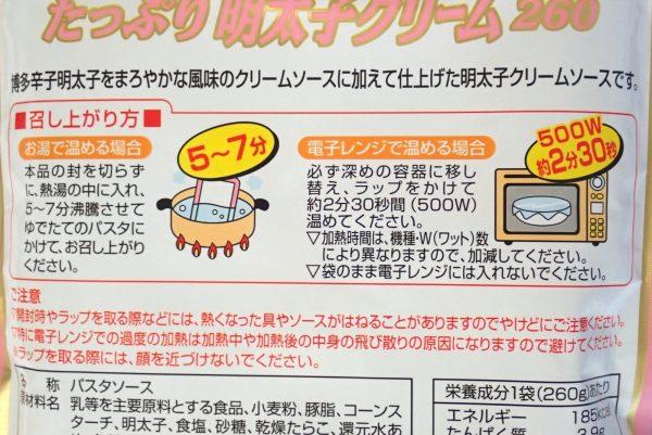 百均浪漫◆ハチ食品スパゲッティソース たっぷり明太子 260g。パッケージ裏側詳細写真。