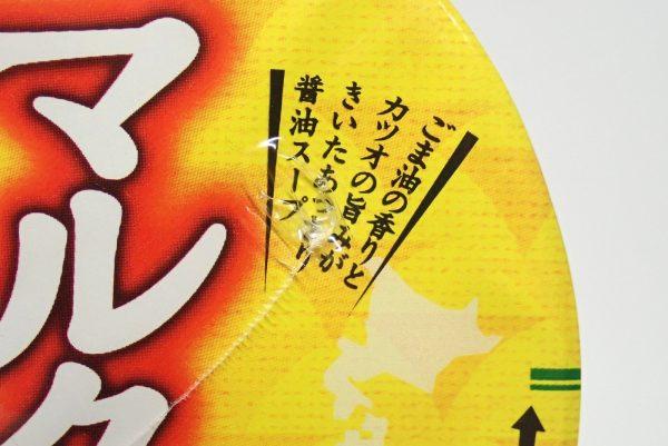 百均浪漫◆マルタイラーメン。細麺醤油味のカップ麺。トップパッケージ詳細写真。