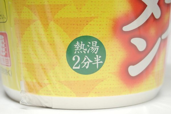 百均浪漫◆マルタイラーメン。細麺醤油味のカップ麺。調理時間は2分半。