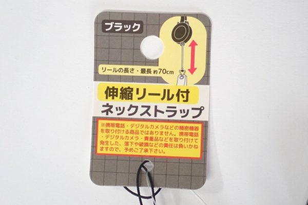 百均浪漫◆伸縮リール付ネックストラップ(安全装置付)。商品タグ表側写真。