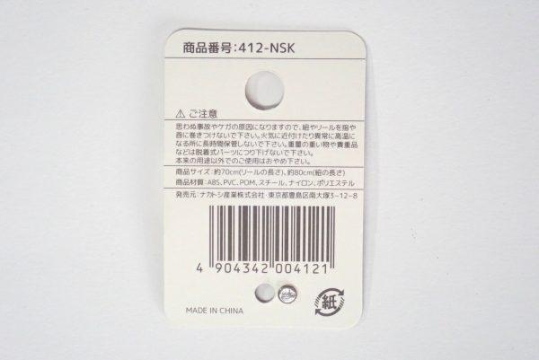 百均浪漫◆伸縮リール付ネックストラップ(安全装置付)。商品タグ裏側写真。