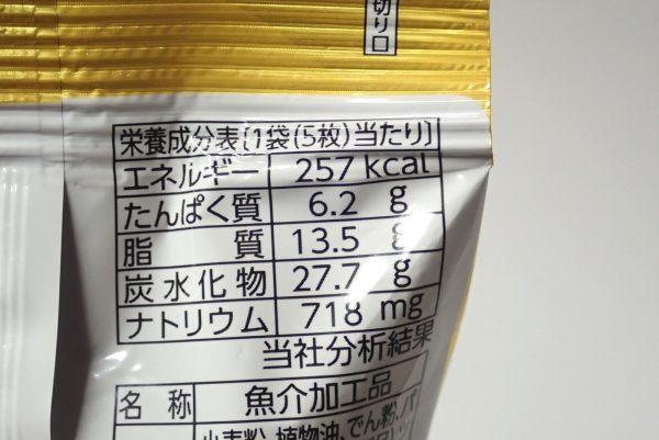 百均浪漫◆なとり いかフライ ツナマヨネーズ味。パッケージ裏側詳細写真。