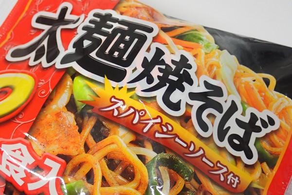 常温保存可能。生タイプの太麺焼きそば スパイシーソース付 2食入 @100均 レモン
