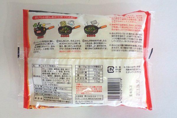 百均浪漫◆高森興産 太麺焼そば スパイシーソース付 2食入。パッケージ裏側詳細写真。