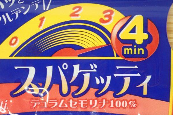 百均浪漫◆Latino 早ゆでスパゲッティ。パッケージ表側詳細写真。