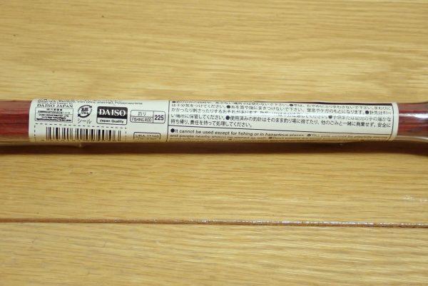 百均浪漫◆ダイソー 釣り竿セット約2m。商品ラベル詳細写真。