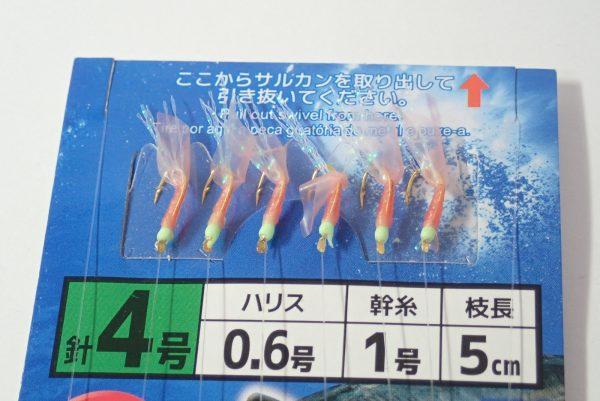 百均浪漫◆サビキ仕掛け ピンクスキン 針4号 ハリス0.6号 幹糸1号 枝長5cm。針、詳細写真。