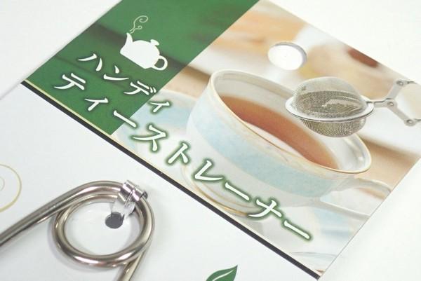 茶葉で直接リーフティーを淹れるのに便利。ハンディ ティーストレーナー @100均 レモン
