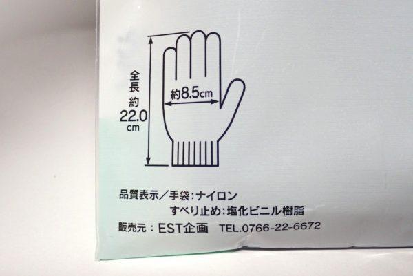 百均浪漫◆すべり止め付きぴたっと手袋。パッケージ裏側詳細写真。