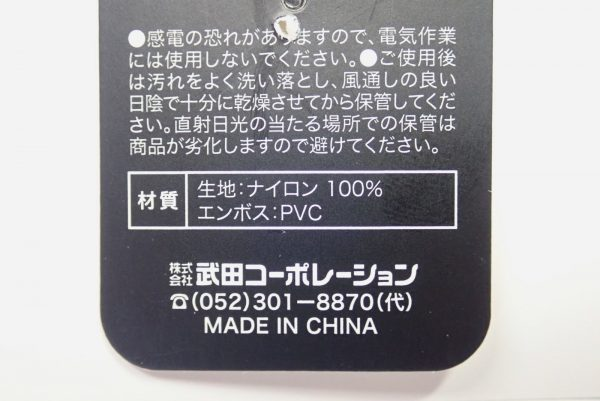 百均浪漫◆エンボス付き指切りフィットグローブ。商品タグ詳細。