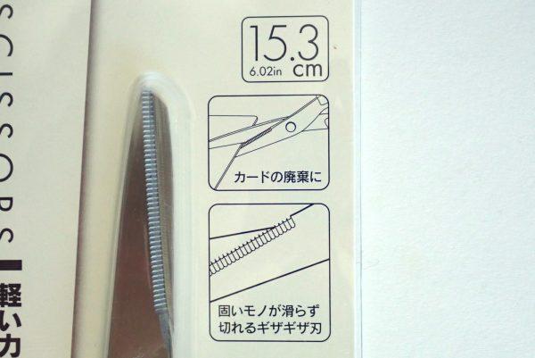 百均浪漫◆ダイソー 軽い力で固いものも切れるハサミ。パッケージ表側詳細写真。