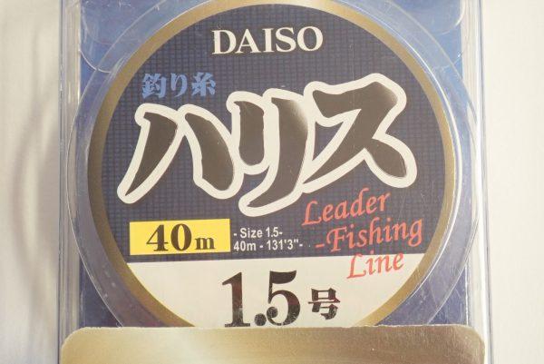 百均浪漫◆ダイソー 釣り糸ハリス 1.5号 40m。パッケージ表側詳細写真。