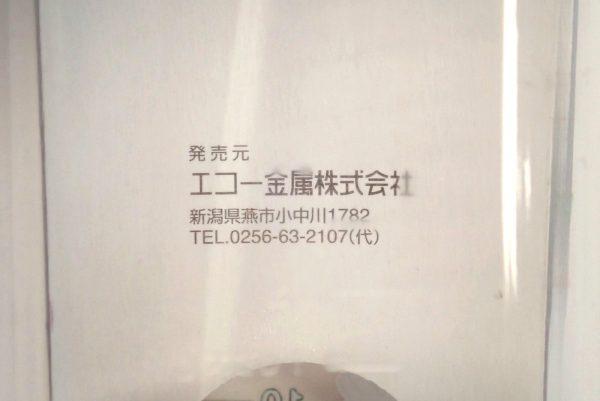 百均浪漫◆ミニ計量カップ50ml。楕円形で収納性良好。パッケージ裏側詳細写真。