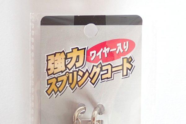 百均浪漫◆フジサキ F-927 強力スプリングコード ワイヤー入り。パッケージ表側詳細写真。