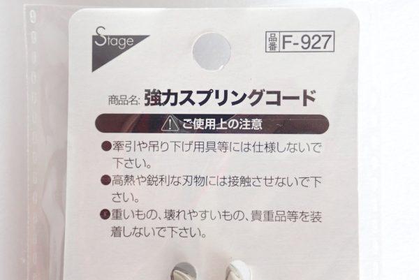 百均浪漫◆フジサキ F-927 強力スプリングコード ワイヤー入り。パッケージ裏側詳細写真。