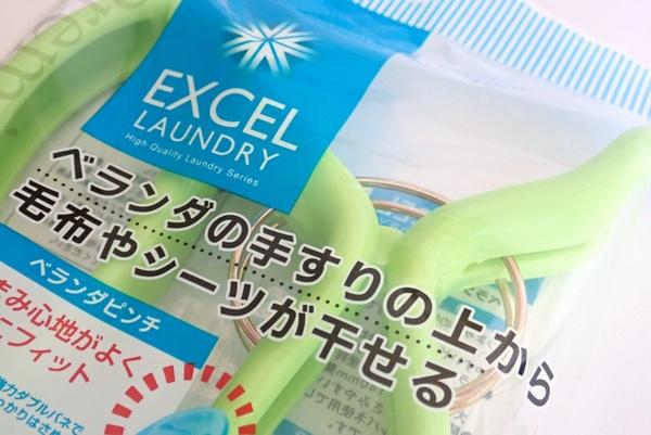ベランダの手すりの上に洗濯物をはさめる日本製ベランダピンチ 2個入 @100均 セリア
