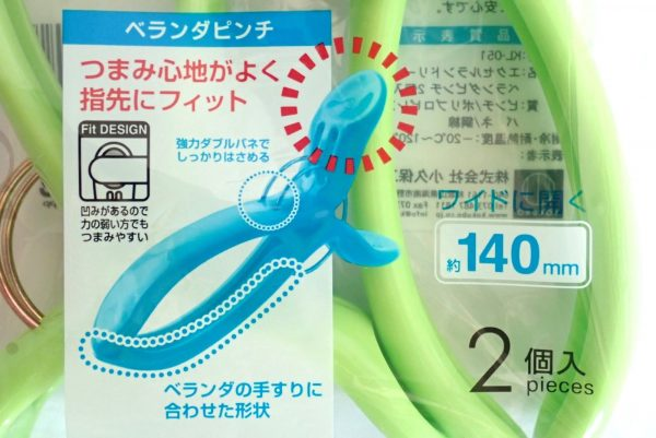 百均浪漫◆日本製ベランダピンチ 2個入。パッケージ表側詳細写真。