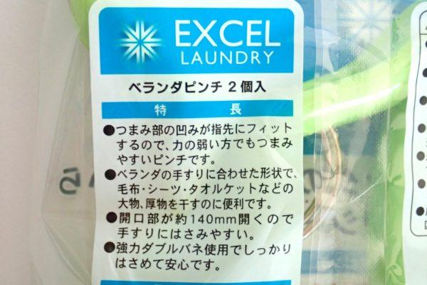 百均浪漫◆日本製ベランダピンチ 2個入。パッケージ裏側詳細写真。