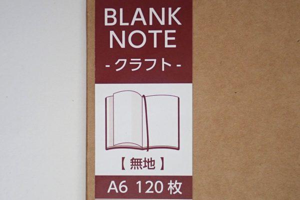 百均浪漫◆セリア BLANK NOTE クラフト A6 120枚 しおりひも付。詳細写真。