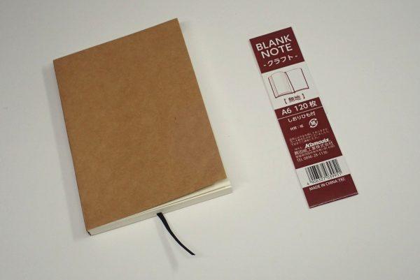 百均浪漫◆セリア BLANK NOTE クラフト A6 120枚 しおりひも付。商品タグを外してみました。