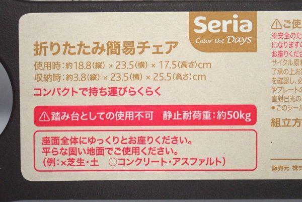 百均浪漫◆セリア 樹脂製折りたたみ簡易チェア。商品説明ラベル。