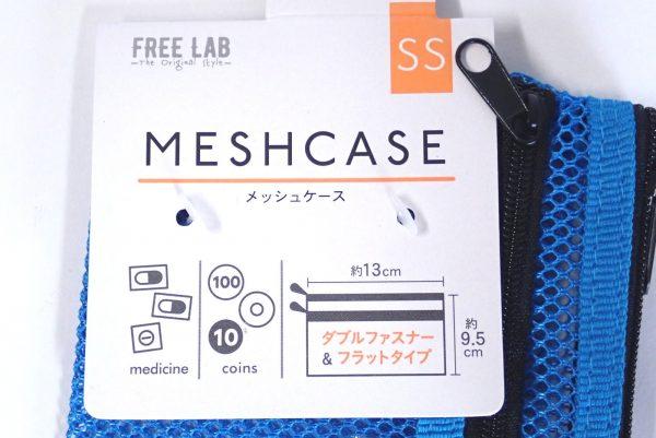 百均浪漫◆メッシュケースSS青。商品タグ表側詳細写真。