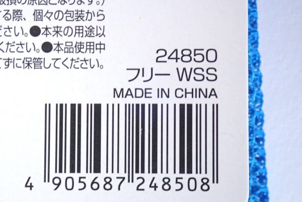 百均浪漫◆メッシュケースSS青。商品タグ裏側詳細写真。
