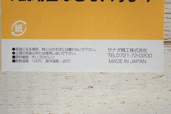 百均浪漫◆セイワ フリーケースA5。商品説明詳細写真。