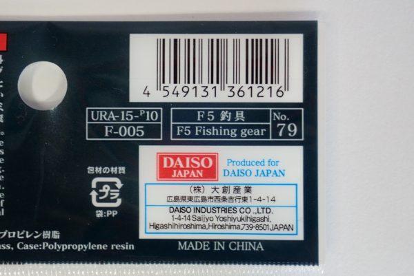百均浪漫◆ダイソー 釣具 サルカン(スナップ付き)6種類 各2個。パッケージ裏側詳細写真。