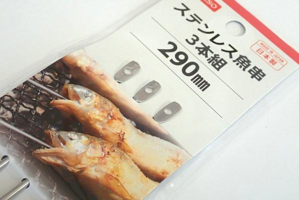 バーベキュー等で活躍、工作の材料にも。日本製!ステンレス魚串290mm、太さ2.3mmで 3本組 @100均 ダイソー