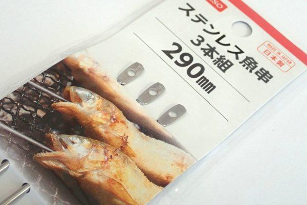 百均浪漫◆ステンレス魚串290mm3本組。