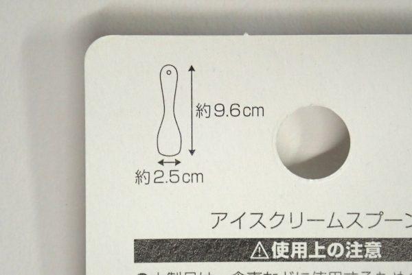 百均浪漫◆日本製!アイスクリームスプーン。パッケージ裏側詳細写真。サイズ表記。