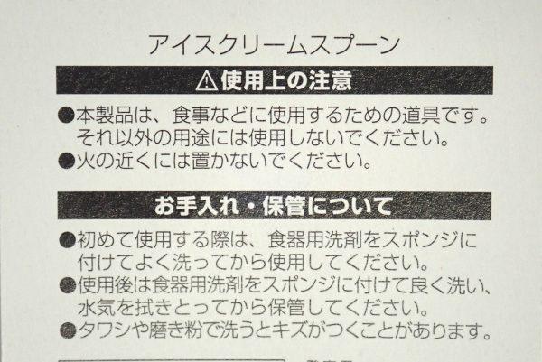 百均浪漫◆日本製!アイスクリームスプーン。パッケージ裏側詳細写真。使用上の注意。