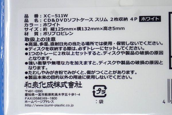 百均浪漫◆CD&DVDソフトケース スリムタイプ 2枚収納。パッケージ裏側詳細写真。