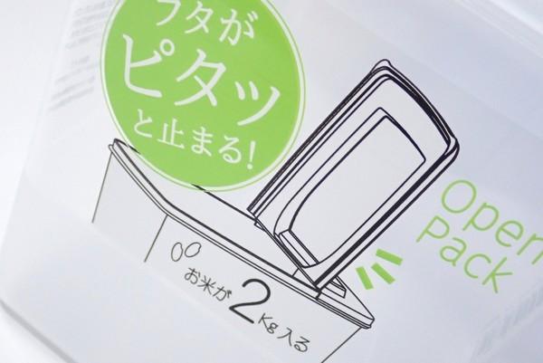 日本製!お米が2kg入るコンパクトなライスストッカー(容量3リットル) @100均 セリア
