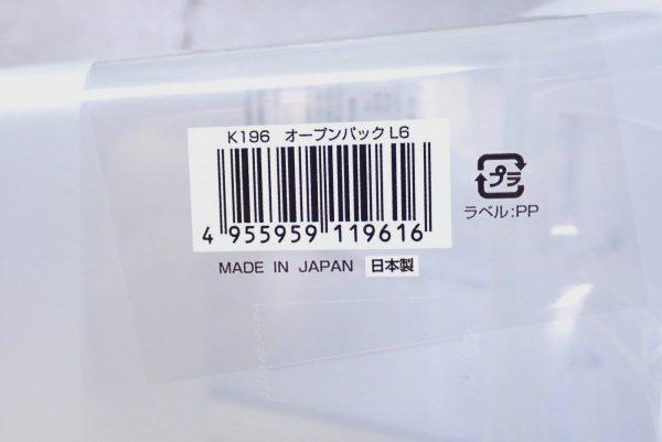 百均浪漫◆日本製 ライスストッカー 2kg用。ラベル表示詳細写真。